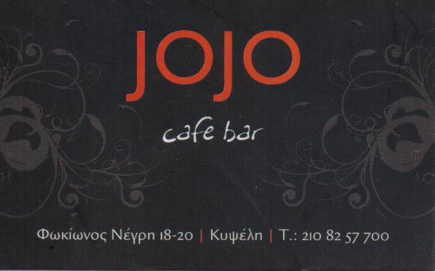 CAFE CLUB BAR ΚΑΦΕΤΕΡΙΑ JOJO ΚΥΨΕΛΗ ΑΤΤΙΚΗ