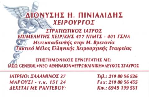 ΓΕΝΙΚΟΣ ΧΕΙΡΟΥΡΓΟΣ ΣΤΡΑΤΙΩΤΙΚΟΣ ΙΑΤΡΟΣ ΜΑΡΟΥΣΙ ΑΤΤΙΚΗ ΠΙΝΙΑΛΙΔΗΣ ΔΙΟΝΥΣΙΟΣ