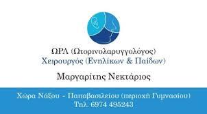 ΩΤΟΡΙΝΟΛΑΡΥΓΓΟΛΟΓΟΣ ΧΕΙΡΟΥΡΓΟΣ ΩΡΛ ΝΑΞΟΣ ΜΑΡΓΑΡΙΤΗΣ ΝΕΚΤΑΡΙΟΣ
