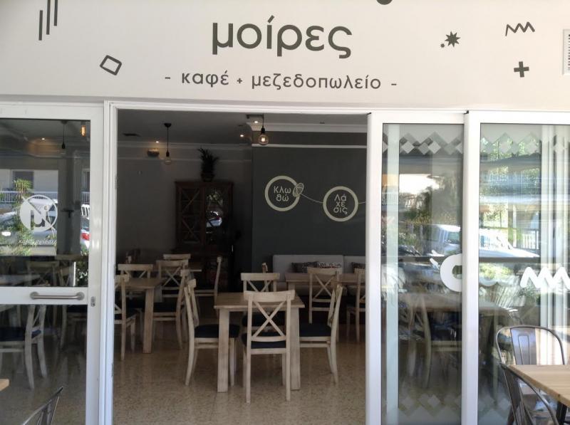 ΜΕΖΕΔΟΠΩΛΕΙΟ CAFE ΚΑΦΕ ΜΟΙΡΕΣ ΑΛΙΜΟΣ ΑΤΤΙΚΗ