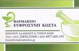 ΦΑΡΜΑΚΕΙΟ ΤΗΝΟΣ ΚΩΣΤΑ ΕΥΦΡΟΣΥΝΗ