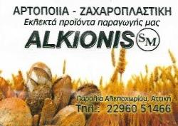 ΑΡΤΟΠΟΙΕΙΟ ΦΟΥΡΝΟΣ ALKIONIS ΑΛΕΠΟΧΩΡΙ ΑΤΤΙΚΗ ΜΗΤΣΟΥ ΠΑΡΑΣΚΕΥΗ