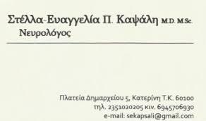 ΝΕΥΡΟΛΟΓΟΣ ΚΑΤΕΡΙΝΗ ΠΙΕΡΙΑ ΚΑΨΑΛΗ ΣΤΕΛΛΑ