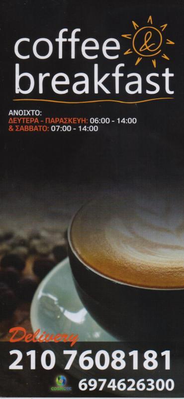 ΚΑΦΕΤΕΡΙΑ CAFE SNACK DELIVERY COFFEE AND BREAKFAST ΒΥΡΩΝΑΣ ΑΤΤΙΚΗ