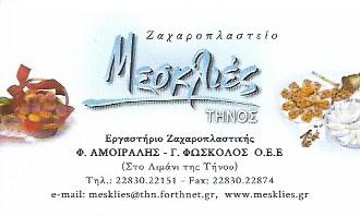 ΕΡΓΑΣΤΗΡΙΟ ΖΑΧΑΡΟΠΛΑΣΤΙΚΗΣ ΚΑΦΕΤΕΡΙΑ ΜΕΣΚΛΙΕΣ ΤΗΝΟΣ