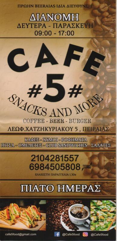 ΚΑΦΕΤΕΡΙΑ DELIVERY RESTAURANT BURGER CAFE #5# ΠΕΙΡΑΙΑΣ ΑΤΤΙΚΗ