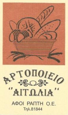 ΑΡΤΟΠΟΙΕΙΟ ΦΟΥΡΝΟΣ ΑΙΤΩΛΙΑ ΚΑΤΩ ΜΑΝΝΑ ΣΥΡΟΣ ΡΑΠΤΗΣ ΓΕΩΡΓΙΟΣ