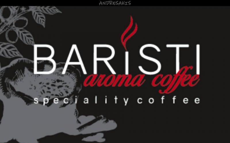 ΚΑΦΕΤΕΡΙΑ CAFE BARRISTI ΠΕΙΡΑΙΑΣ ΑΤΤΙΚΗ