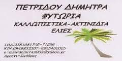 ΦΥΤΩΡΙΟ ΑΡΣΕΝΙ ΣΚΥΔΡΑ ΠΕΛΛΑ ΠΕΤΡΙΔΟΥ ΔΗΜΗΤΡΑ