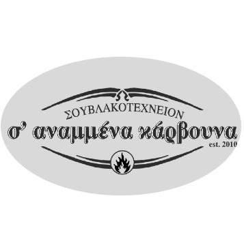 ΨΗΤΟΠΩΛΕΙΟ Σ' ΑΝΑΜΜΕΝΑ ΚΑΡΒΟΥΝΑ ΜΑΓΟΥΛΑ ΑΤΤΙΚΗ