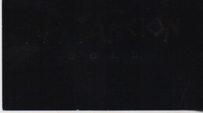 ΠΡΥΤΑΝΕΙΟΝ GOLD ΕΣΤΙΑΤΟΡΙΟ RESTAURANT CAFE BAR WINE BAR ΕΣΤΙΑΤΟΡΙΑ ΜΑΡΟΥΣΙ ΠΡΥΤΑΝΕΙΟΝ GOLD ΕΠΕ