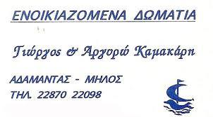 ΕΝΟΙΚΙΑΖΟΜΕΝΑ ΔΩΜΑΤΙΑ ΔΙΑΜΕΡΙΣΜΑΤΑ KAMAKARIS ROOMS ΜΗΛΟΣ
