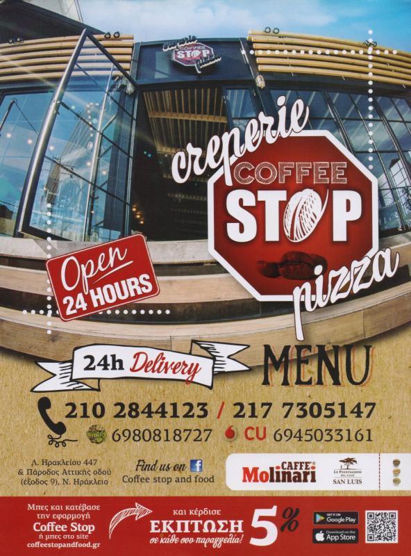 COFFEE STOP ΚΑΦΕΤΕΡΙΑ CAFE DELIVERY ΚΡΕΠΕΡΙ ΚΡΕΠΕΣ ΚΑΦΕΤΕΡΙΕΣ ΝΕΟ ΗΡΑΚΛΕΙΟ ΠΗΛΙΟΥΡΑΣ ΑΝΑΣΤΑΣΙΟΣ