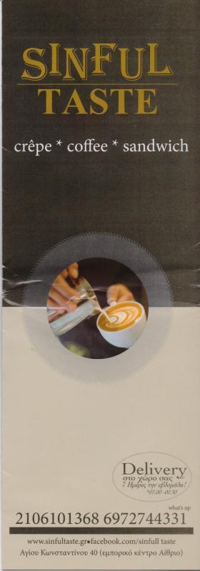 SINFUL TASTE ΚΡΕΠΕΡΙ ΚΡΕΠΕΣ ΚΑΦΕΤΕΡΙΑ CAFE DELIVERY ΚΑΦΕΤΕΡΙΕΣ ΜΑΡΟΥΣΙ ΣΑΡΙΚΑΣ ΔΗΜΗΤΡΙΟΣ
