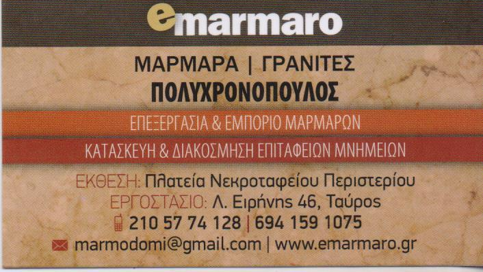 E-MARMARO ΕΠΕΞΕΡΓΑΣΙΑ ΜΑΡΜΑΡΩΝ ΜΑΡΜΑΡΑ ΓΡΑΝΙΤΕΣ ΜΑΡΜΑΡΙΝΑ ΜΝΗΜΕΙΑ ΠΕΡΙΣΤΕΡΙ ΠΟΛΥΧΡΟΝΟΠΟΥΛΟΣ ΣΩΤΗΡΙΟΣ
