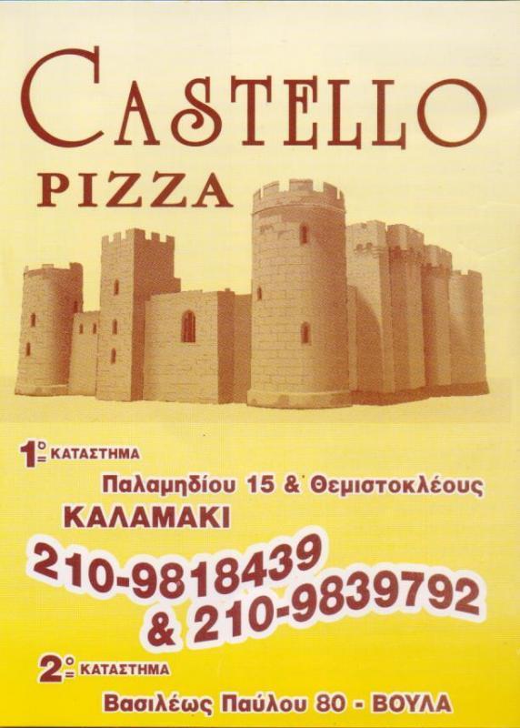 CASTELLO PIZZA ΠΙΤΣΑΡΙΑ ΠΙΤΣΑ ΙΤΑΛΙΚΗ ΚΟΥΖΙΝΑ ΑΛΙΜΟΣ ΠΑΠΑ ΚΑΤΣΙΚΑΔΗΣ