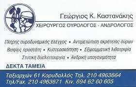 ΧΕΙΡΟΥΡΓΟΣ ΟΥΡΟΛΟΓΟΣ ΑΝΔΡΟΛΟΓΟΣ ΚΟΡΥΔΑΛΛΟΣ ΚΑΣΤΑΝΑΚΗΣ ΓΕΩΡΓΙΟΣ