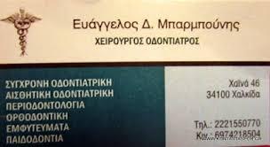 ΧΕΙΡΟΥΡΓΟΣ ΟΔΟΝΤΙΑΤΡΟΣ ΧΑΛΚΙΔΑ ΜΠΑΡΜΠΟΥΝΗΣ ΕΥΑΓΓΕΛΟΣ