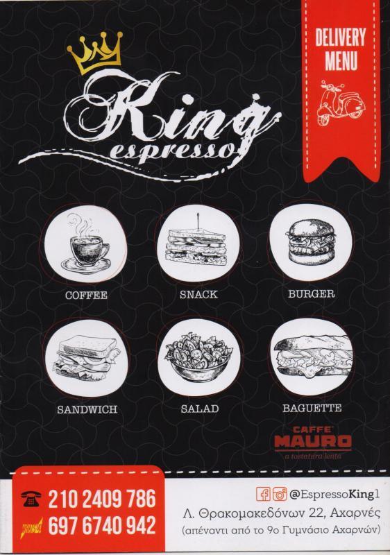 KING ESPRESSO ΚΑΦΕΤΕΡΙΑ CAFE SNACK ESPRESSO BAR ΑΧΑΡΝΑΙ ΚΑΡΑΜΠΟΥΓΙΟΥΚ ΕΛΕΝΗ