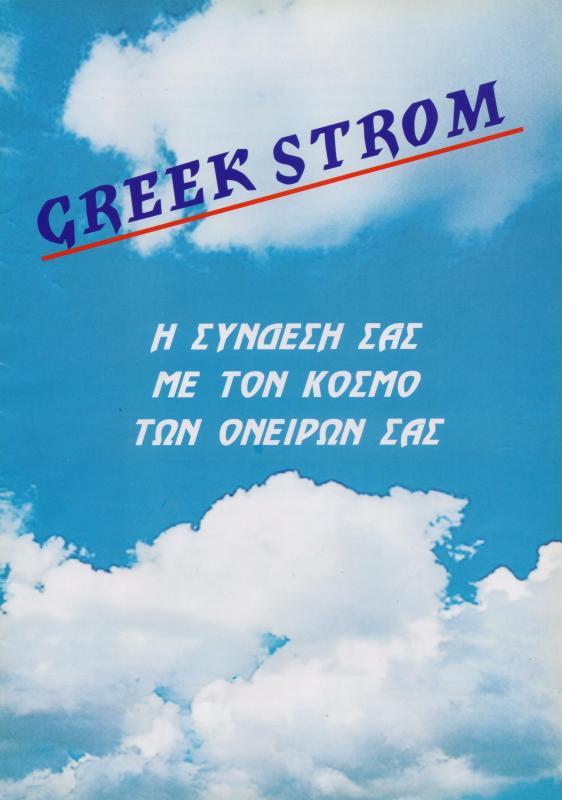 GREEK STROM ΒΙΟΤΕΧΝΙΑ ΣΤΡΩΜΑΤΩΝ ΠΕΡΙΣΤΕΡΙ