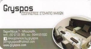 GRYSPOS ΕΞΟΠΛΙΣΜΟΣ ΣΤΟΥΝΤΙΟ ΝΥΧΙΩΝ ΗΛΙΟΥΠΟΛΗ