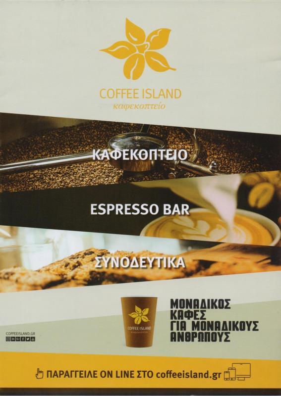 COFFEE ISLAND ΚΑΦΕΚΟΠΤΕΙΟ  ΙΛΙΟΝ ΤΣΑΛΤΑΣ