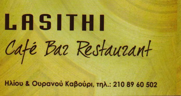 LASITHI CAFE ΒΟΥΛΙΑΓΜΕΝΗ