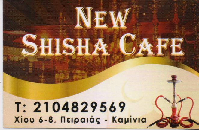 NEW SHISHA CAFE ΝΑΡΓΙΛΕΛΑΔΙΚΟ ΠΕΙΡΑΙΑΣ