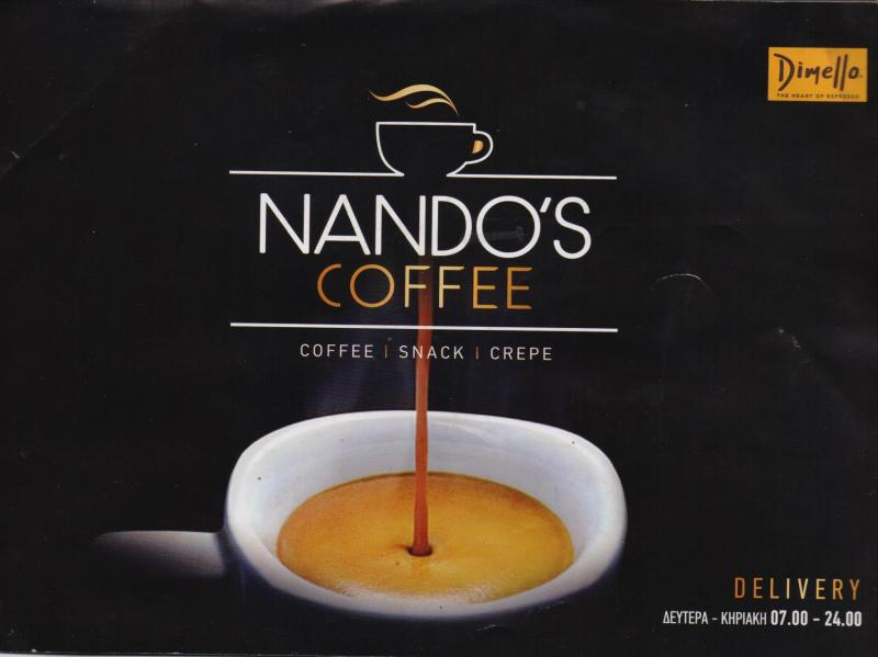 NADOOS COFFEE ΚΑΦΕΤΕΡΙΑ ΠΕΡΑΜΑ