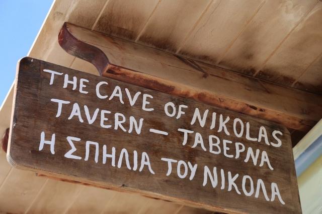 THE CAVE OF NIKOLAS  ΕΣΤΙΑΤΟΡΙΟ ΤΑΒΕΡΝΑ ΑΚΡΩΤΗΡΙ ΣΑΝΤΟΡΙΝΗ ΚΥΚΛΑΔΕΣ