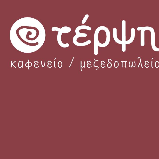 ΕΣΤΙΑΤΟΡΙΟ ΤΑΒΕΡΝΑ ΤΕΡΨΗ ΙΚΛΑΙΝΑ ΠΥΛΟΣ ΜΕΣΣΗΝΙΑ
