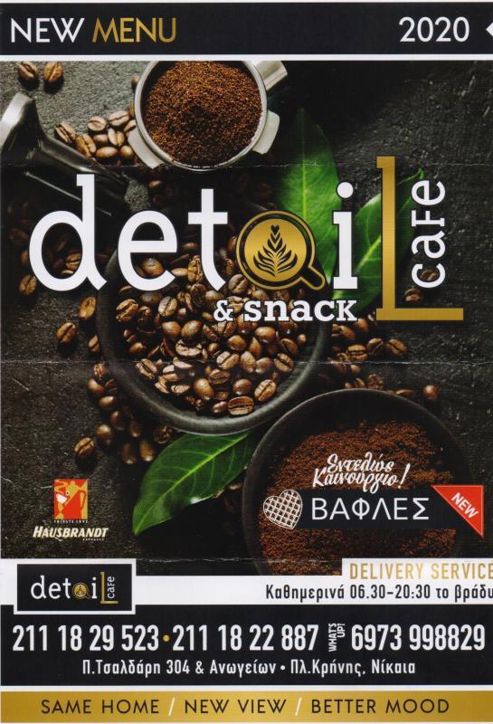 ΑΝΑΨΥΚΤΗΡΙΟ CAFE SNACKS DETAIL COFFEE ΝΙΚΑΙΑ ΑΤΤΙΚΗ