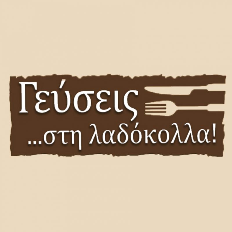 ΨΗΤΟΠΩΛΕΙΟ ΣΟΥΒΛΑΤΖΙΔΙΚΟ DELIVERY ΓΕΥΣΕΙΣ ΣΤΗΝ ΛΑΔΟΚΟΛΛΑ ΓΑΛΑΤΣΙ ΑΤΤΙΚΗ