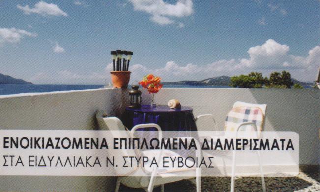 ΕΝΟΙΚΙΑΖΟΜΕΝΑ ΔΩΜΑΤΙΑ JULIA APARTMENTS ΚΕΦΑΛΑ ΝΕΑ ΣΤΥΡΑ ΕΥΒΟΙΑ