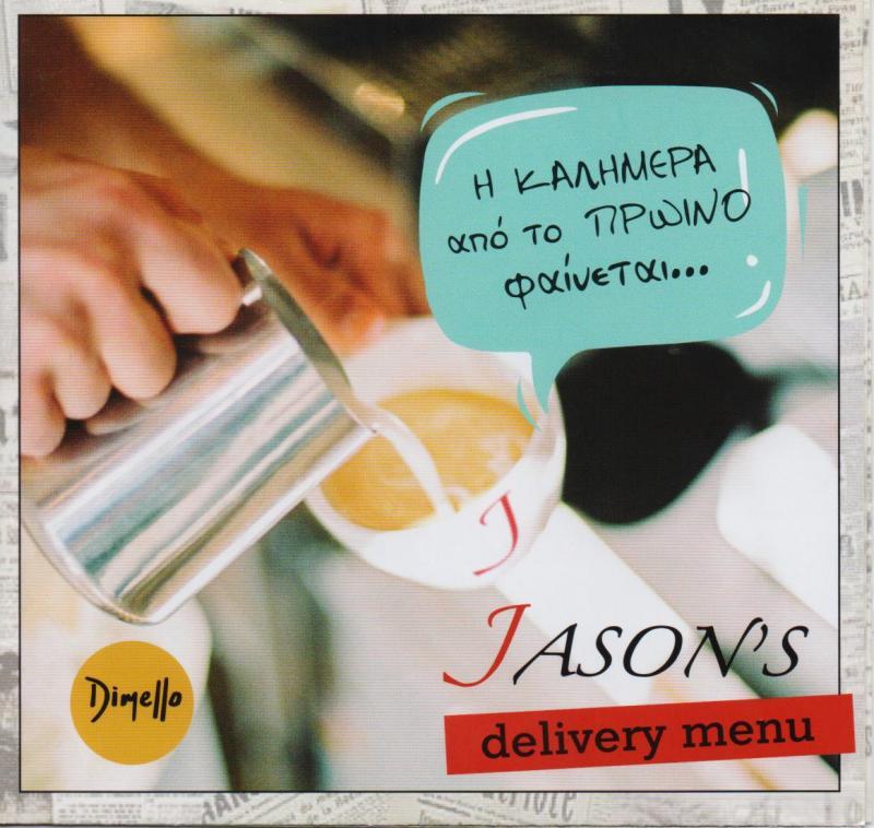 ΑΝΑΨΥΚΤΗΡΙΟ ΚΑΦΕΤΕΡΙΑ CAFE SNACKS JASON'S ΑΡΓΥΡΟΥΠΟΛΗ ΑΤΤΙΚΗ