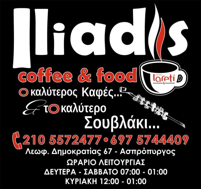 ΚΑΝΤΙΝΑ ΚΑΦΕΤΕΡΙΑ SNACK ILIADIS COFFEE AND FOOD ΑΣΠΡΟΠΥΡΓΟΣ ΑΤΤΙΚΗ