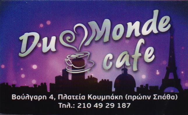 DU MONDE CAFE ΚΑΦΕΤΕΡΙΑ CAFE BAR ΚΑΦΕΤΕΡΙΕΣ ΝΙΚΑΙΑ ΑΘΑΝΑΣΙΟΥ ΜΑΡΙΝΟΣ
