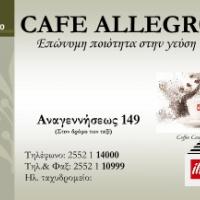 ΑΝΑΨΥΚΤΗΡΙΟ ΚΑΦΕΤΕΡΙΑ CAFE SNACKS CAFE ALLEGRO ΟΡΕΣΤΙΑΔΑ ΕΒΡΟΣ