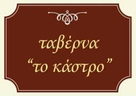ΤΟ ΚΑΣΤΡΟ ΕΣΤΙΑΤΟΡΙΟ  ΤΑΒΕΡΝΑ ΚΑΡΥΤΑΙΝΑ ΑΡΚΑΔΙΑ
