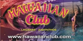 HAWAIIAN CLUB MUSIC BAR COCKTAIL BAR DANCE BAR ΛΑΓΑΝΑΣ  ΖΑΚΥΝΘΟΣ ΚΑΛΟΦΩΝΟΣ ΔΙΟΝΥΣΙΟΣ